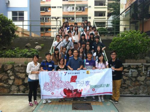 2013年 愛·分享 社區關懷計劃