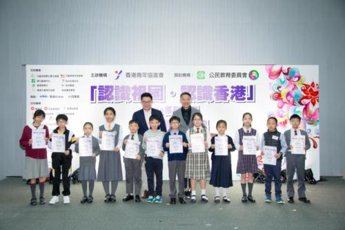 2016年 「認識祖國‧認識香港」系列比賽